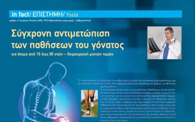 Σύγχρονη αντιμετώπιση των παθήσεων του γόνατος για άτομα από 15 έως 85 ετών – Δημοσίευση στο Περιοδικό In Fact