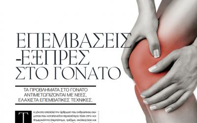 Επεμβάσεις εξπρές στο γόνατο – Δημοσίευση στο Περιοδικό Marie Claire