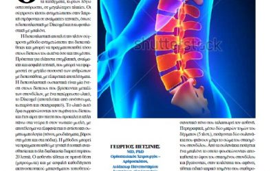 Πόνος στη σπονδυλική στήλη – Σύγχρονες τεχνικές θεραπείας για αναίμακτες επεμβάσεις (άρθρο στο ΒΗΜagazino)